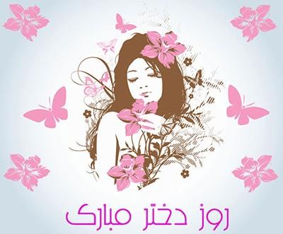 girlsday congratulation3 متن تبریک روز جهانی دختر