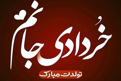 greeting birthday khordad اس ام اس تبریک تولد متولدین خرداد