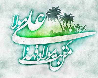 greeting sms congratulations10 1 اس ام اس تبریک عید غدیر خم (3)