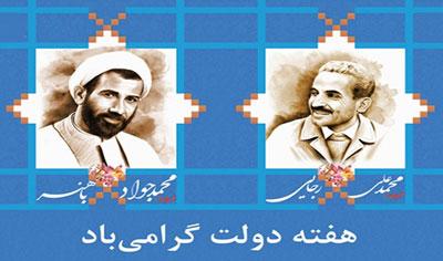 greeting sms government3 1 اس ام اس تبریک هفته دولت