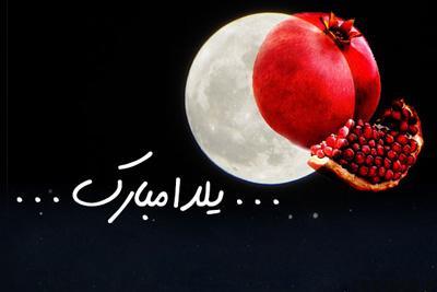 greeting yaldanight1 1 اس ام اس تبریک شب یلدا