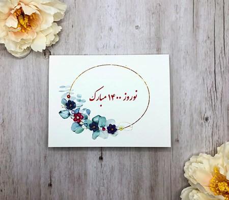 greeting2 year1400 card2 تصاویر کارت پستال تبریک سال 1400