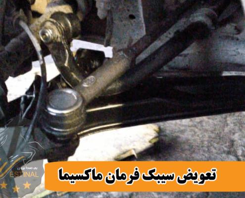 gvejit94ht35ucn8tyv57vuyt8tyv73ytvhijihui35ii معرفی بهترین تعمیرگاه جلوبندی در تهران | تعمیرگاه جلو بندی وستینال