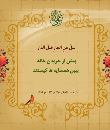 hadith 11 احادیث تصویری درباره همسایه