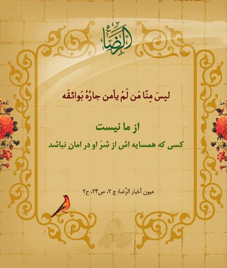 hadith 13 احادیث تصویری درباره همسایه