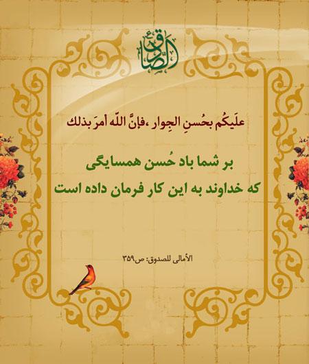 hadith 14 احادیث تصویری درباره همسایه