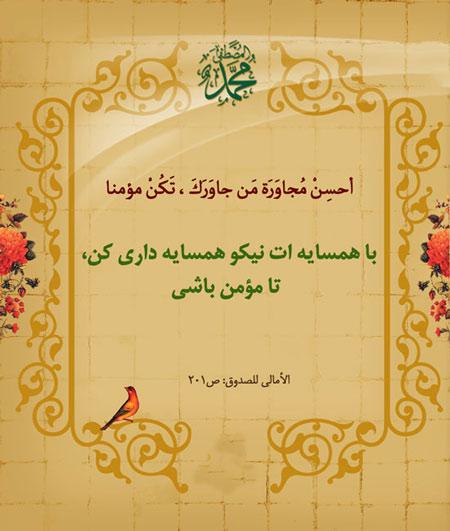 hadith 15 احادیث تصویری درباره همسایه