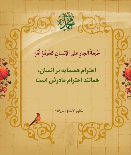 hadith 16 احادیث تصویری درباره همسایه