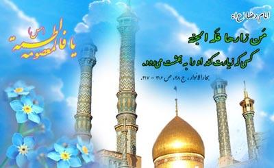 hadiths pilgrimage masoumeh22 احادیث ائمه معصوم (ع) درباره زیارت حضرت معصومه (س)