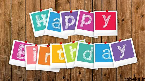 happy birthday text pictures عکس نوشته تولدت مبارک دخترم و پسرم برای پروفایل