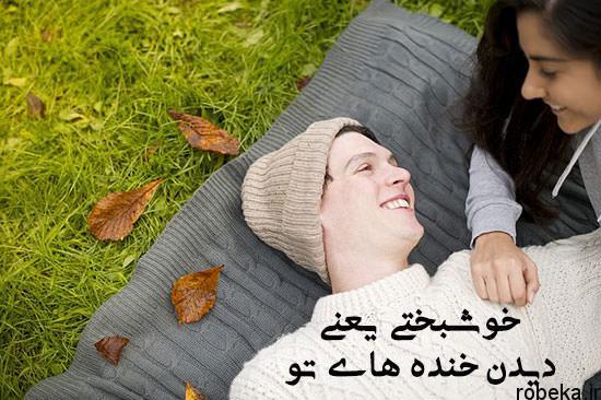 happy romantic text pictures عکس پروفایل شاد   عکس نوشته های شاد دخترونه و پسرونه عاشقانه و زیبا