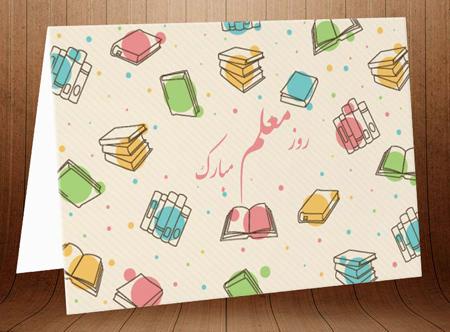 happy2 teacher2 greeting1 card7 - کارت تبریک روز معلم