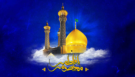 hazrat massoumeh 01 ویژگیهای برجسته حضرت معصومه سلامالله علیها
