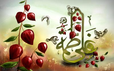 hazratzahra1 اس ام اس ازدواج حضرت علی و حضرت زهرا