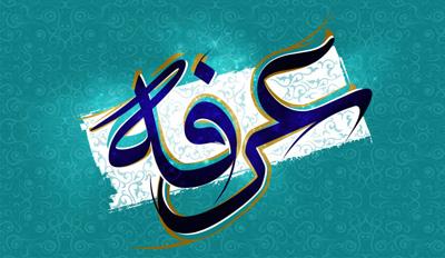 he4431 اس ام اس روز عرفه (2)