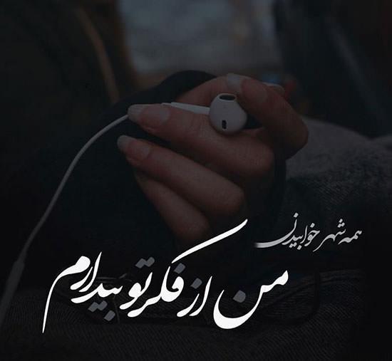 i miss you romantic beautiful text pictures عکس نوشته های عاشقانه زیبا و غمگین تیکه دار جدید 97 و 2018
