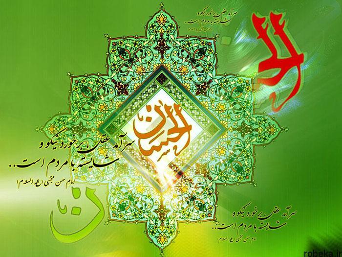 imam hasan text photos 1 عکس نوشته تبریک میلاد امام حسن مجتبی علیه السلام