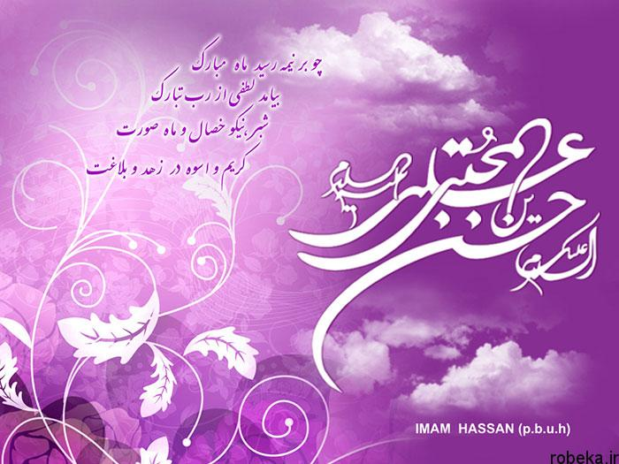 imam hasan text photos 2 عکس نوشته تبریک میلاد امام حسن مجتبی علیه السلام