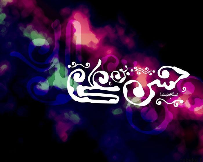 imam hasan text photos 4 عکس نوشته تبریک میلاد امام حسن مجتبی علیه السلام