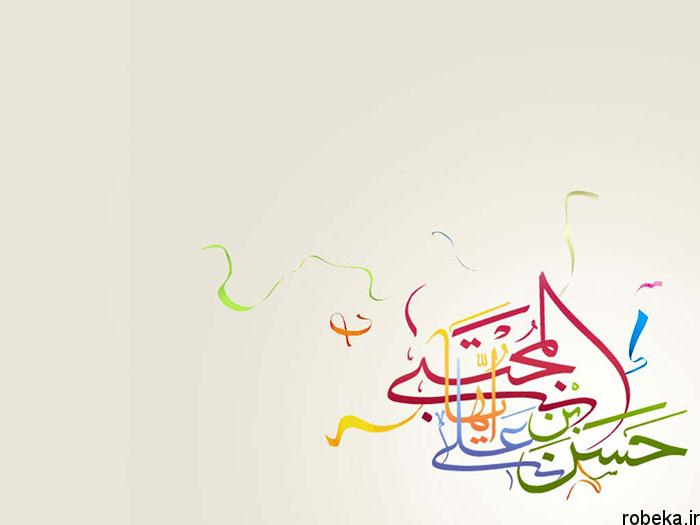 imam hasan text photos 5 عکس نوشته تبریک میلاد امام حسن مجتبی علیه السلام