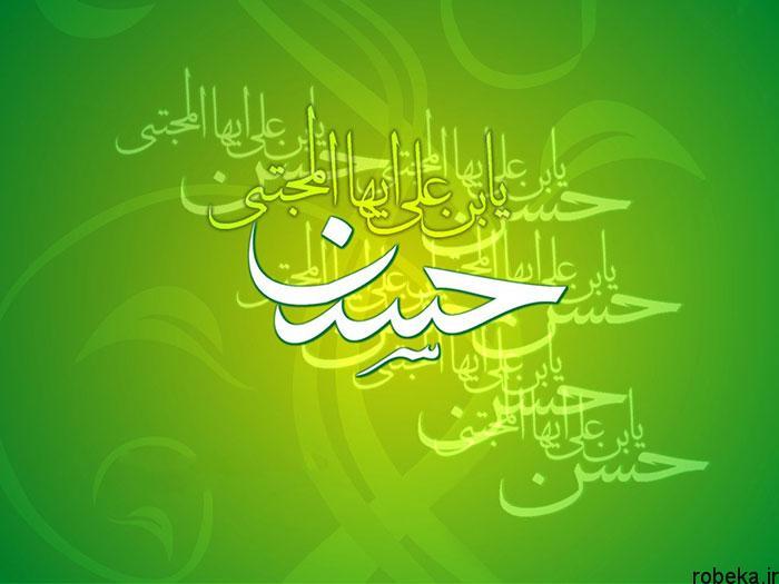 imam hasan text photos 6 عکس نوشته تبریک میلاد امام حسن مجتبی علیه السلام