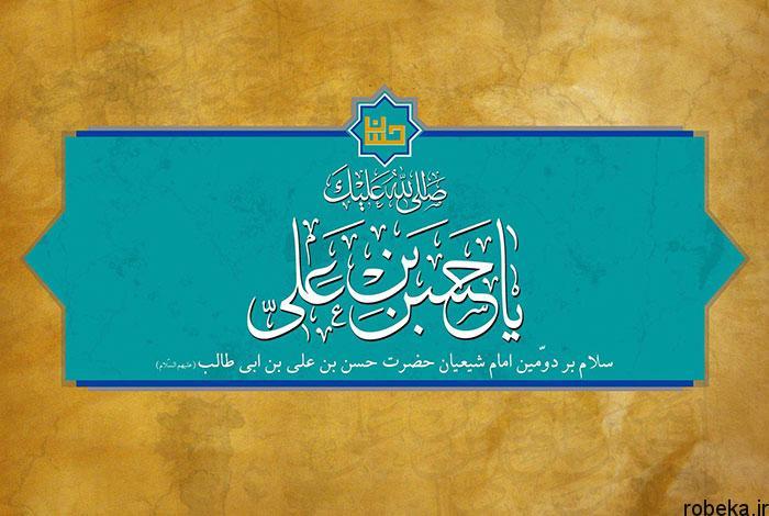 imam hasan text photos 7 عکس نوشته تبریک میلاد امام حسن مجتبی علیه السلام