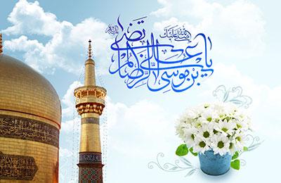 imam reza 01 توصیه های امام رضا(ع) درباره صله رحم