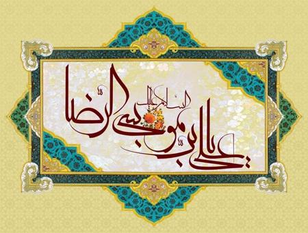 imam reza milad posters10 پوسترهای جدید میلاد امام رضا (ع)
