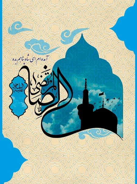 imam reza milad posters11 پوسترهای جدید میلاد امام رضا (ع)
