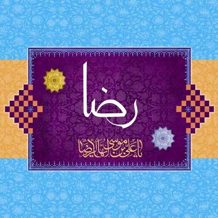 imam reza milad posters12 پوسترهای جدید میلاد امام رضا (ع)