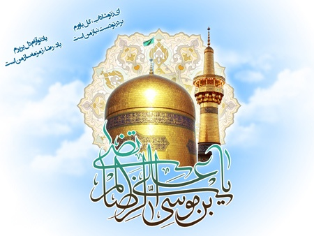 imam reza milad posters3 پوسترهاي جديد ميلاد امام رضا (ع)