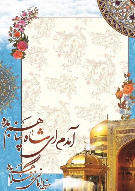 imam reza milad posters4 پوسترهای جدید میلاد امام رضا (ع)