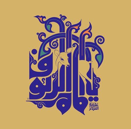 imam reza milad posters7 پوسترهای جدید میلاد امام رضا (ع)
