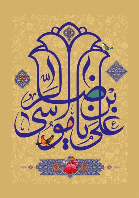 imam reza milad posters8 پوسترهای جدید میلاد امام رضا (ع)