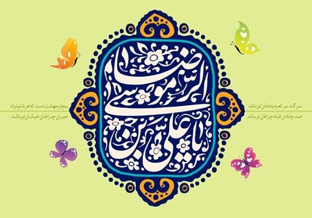 imam reza milad posters9 پوسترهای جدید میلاد امام رضا (ع)