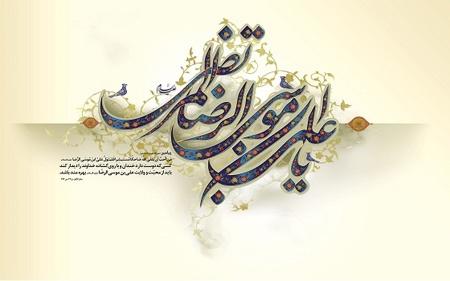 imam reza4 milad posters پوسترهای جدید میلاد امام رضا (ع)