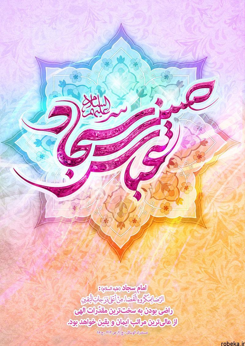 imam sajjad texts photos 1 عکس نوشته های تبریک ولادت امام سجاد علیه السلام