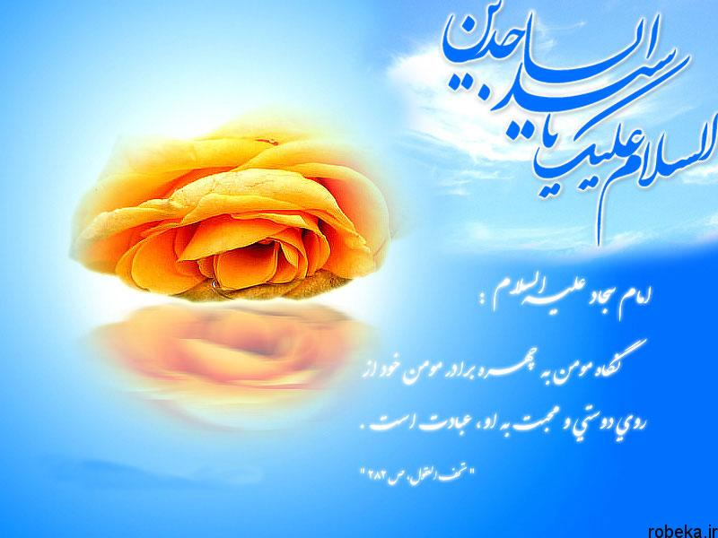 imam sajjad texts photos 2 عکس نوشته های تبریک ولادت امام سجاد علیه السلام