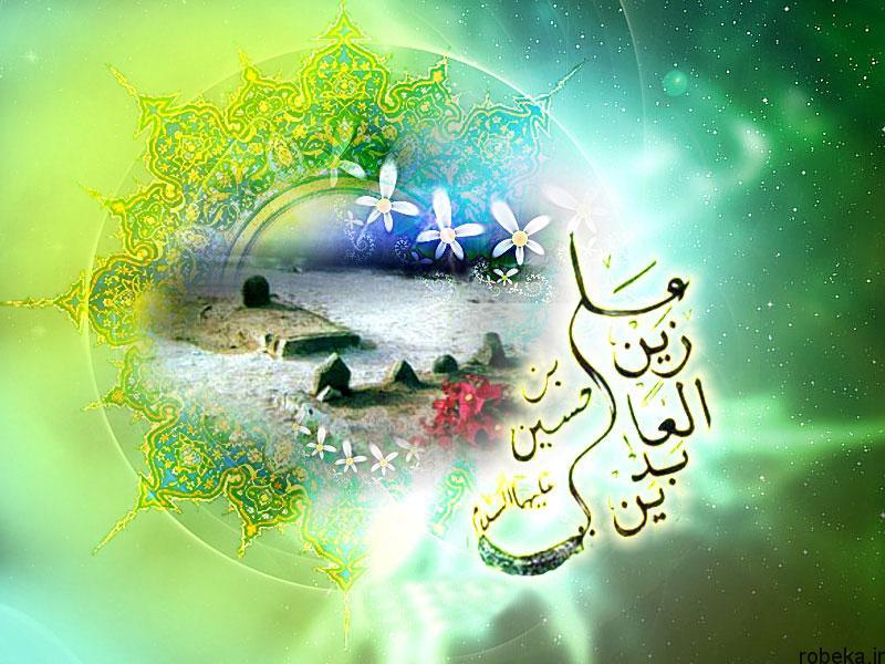 imam sajjad texts photos 3 عکس نوشته های تبریک ولادت امام سجاد علیه السلام