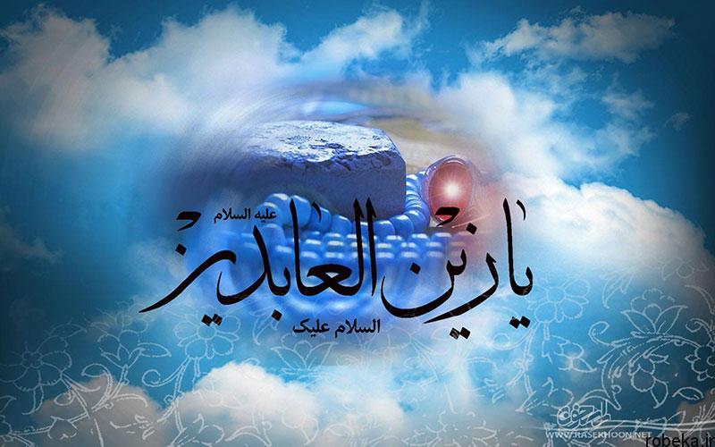 imam sajjad texts photos 4 عکس نوشته های تبریک ولادت امام سجاد علیه السلام
