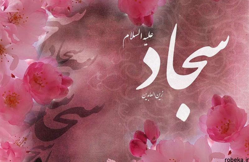 imam sajjad texts photos 5 عکس نوشته های تبریک ولادت امام سجاد علیه السلام