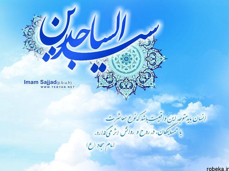imam sajjad texts photos 6 عکس نوشته های تبریک ولادت امام سجاد علیه السلام