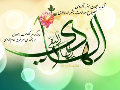 imamhadi1 اس ام اس تبریک ولادت امام هادی علیه السلام
