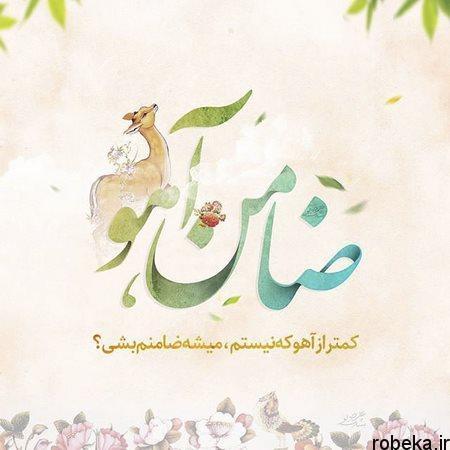 imamreza photokade 5 Copy عکس پروفایل امام رضا | عکس نوشته امام رضا دارم میام