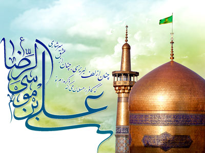 imamreza poems1 2 اشعار ميلاد امام رضا عليه السلام