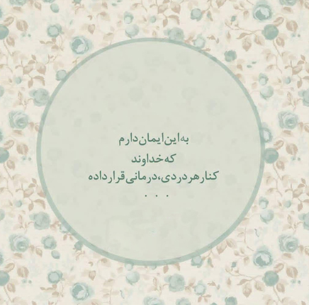 inspirational life107 8 عکس نوشته جمـلات الـهام بخـش برای زنـدگی (6)