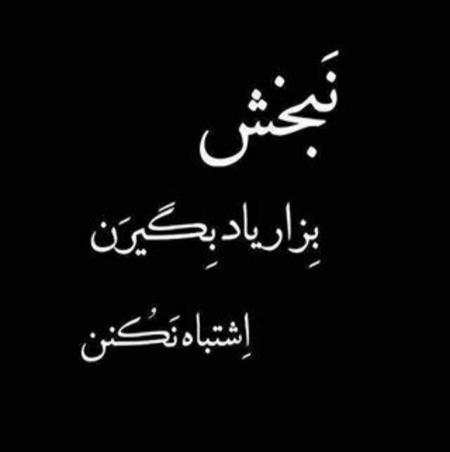 inspirational sentences101 1 عکس نوشته جمـلات الـهام بخـش برای زنـدگی (2)