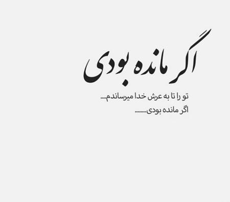 inspirational sentences101 4 عکس نوشته جمـلات الـهام بخـش برای زنـدگی (2)