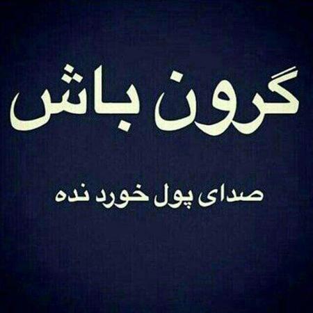 inspirational sentences101 5 عکس نوشته جمـلات الـهام بخـش برای زنـدگی (2)