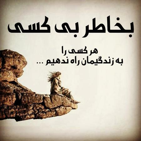inspirational sentences101 7 عکس نوشته جمـلات الـهام بخـش برای زنـدگی (2)